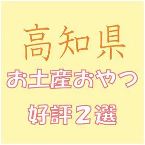 高知県お土産お菓子