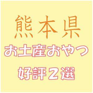 熊本県お土産お菓子