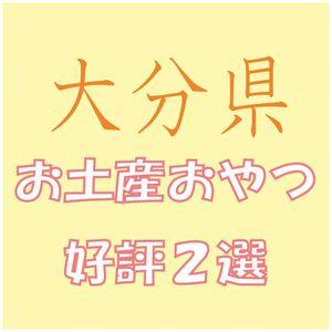 大分県お土産お菓子