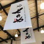 宮城県七ヶ浜町「海の駅七のや」の人気メニューと周辺の観光スポット