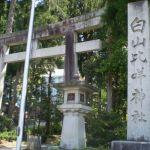 石川県白山市にある白山比咩神社のご利益とお守り、奥宮へのアクセス方法は?