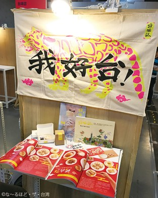 雑誌グッズも毎号制作。創刊号は絶滅した台湾のウンピョウをモチーフにしたのれんや、居酒屋でおなじみのグラスなど台湾らしさが炸裂。