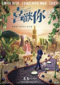 TINWIE_雙人poster_100x70cm_直式_1mb