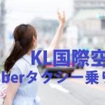 KL国際空港Uber乗り場