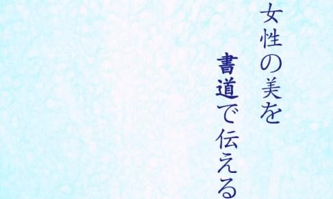 東京書道教室