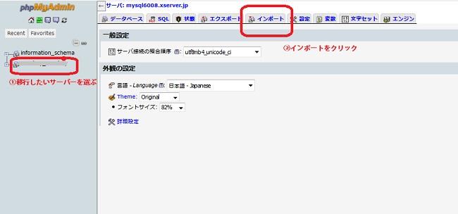 エックスサーバーphpmyadminインポート画面