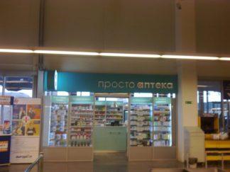 Просто аптека1