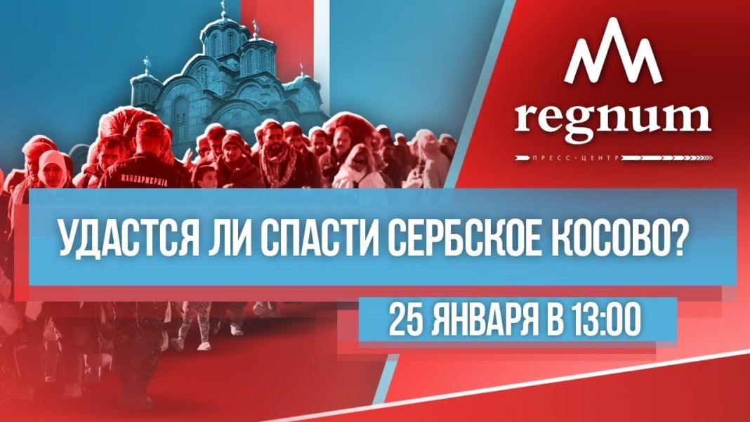RUSKI REGNUM: Vučić i formalno krenuo putem kapitulacije Kosova 1