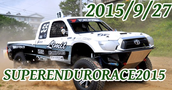 SUPER ENDURO RACE 【2015】 9/27
