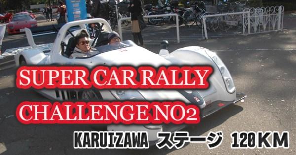 SUPER CAR RALLY CHALLENGE No2 KARUIZAWA ステージ 120km【2013】