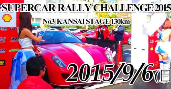 SUPERCAR RALLY CHALLENGE No3 KANSAI STAGE 130km【2015】