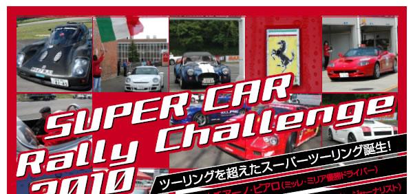 日本初!!スーパーカー ラリーシリーズ 【2010】