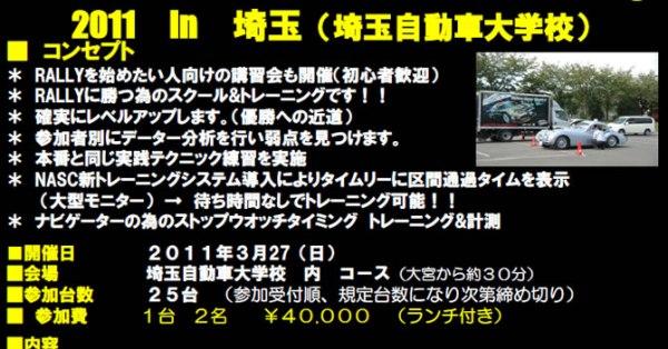 NASC RALLY SCHOOL & Training  in 埼玉【2011】