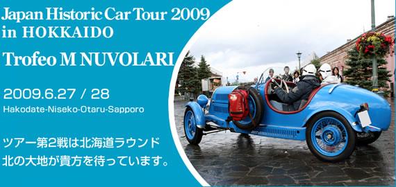 ジャパン・ヒストリックカー・ツアー2009 in 北海道【2009】