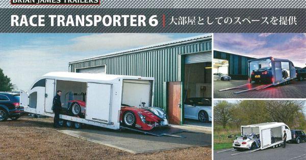 【43】レースマシン運搬用  最新型トレーラー!