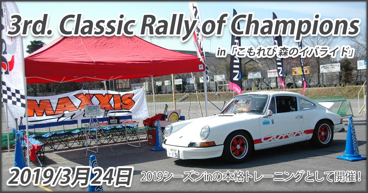 3rd. Classic Rally of Champions in「こもれび 森のイバライド」 ■ 2019シーズンinの本格トレーニングとして開催!