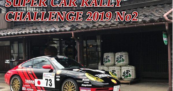 【2019/7/21(日)】SUPER CAR RALLY CHALLENGE 2019 No2  軽井沢・清里STAGE 120KM