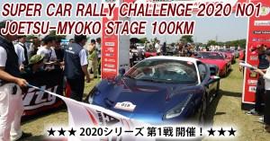 SUPER CAR RALLY CHALLENGE 2020 No1 JOETSU-MYOKO STAGE 100KM 上越妙高ステージ