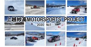 ※雪不足のため中止になりました 上越妙高 MOTORSPORTS PROJECT