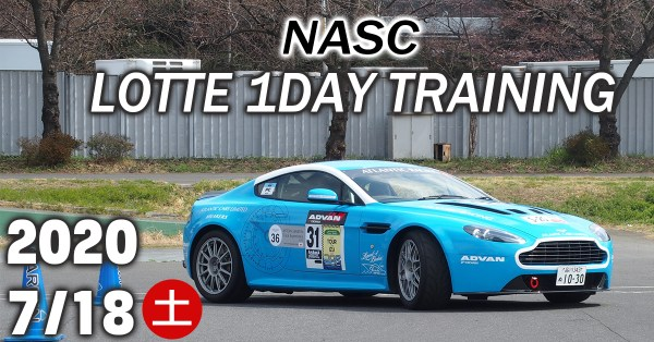 NASC LOTTE 1DAY TRAINING 2020/7/18 ※終了しました