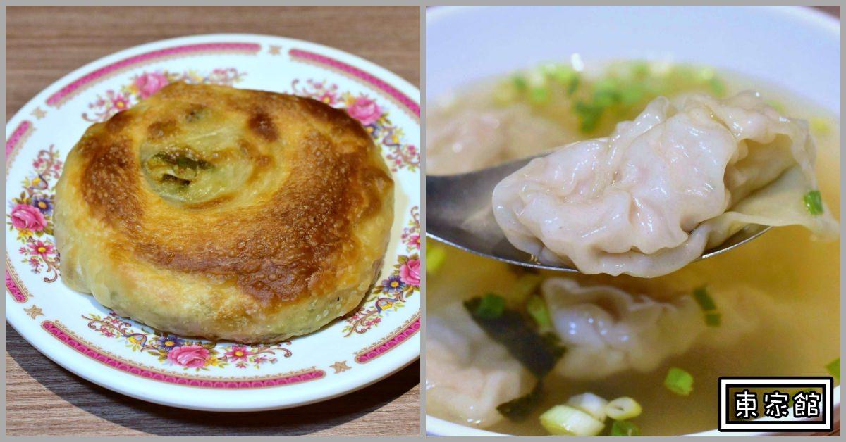 基隆美食推薦|東家館 蔥仔餅 餛飩湯就是專屬基隆早餐 (菜單價錢) - Nash。神之領域