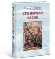 sto_pervaya_vesna2