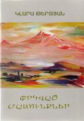 """Обложка книги Клары Терзян """"Спасённые  реликвии"""""""