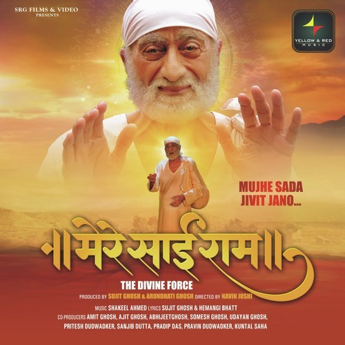 Movie Review: 'Mere Sai Ram' is a clichéd film with nothing new to offer