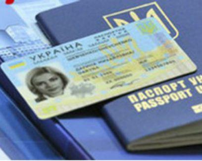 pasport1-300x200