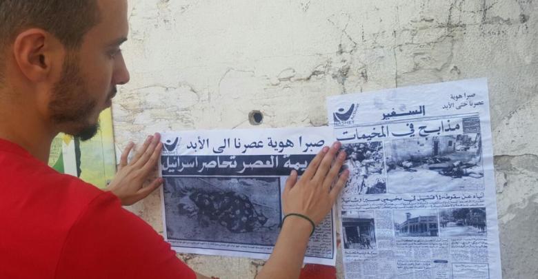 """ناشط تبدأ حملة فاعليات انشطة  """"صبرا هوية عصرنا حتى الأبد"""""""