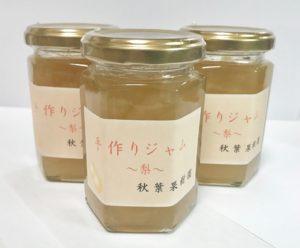 梨ジャム-秋葉果樹園