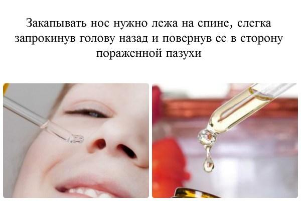 Как закапывать масло