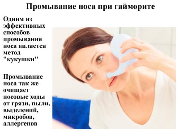 Промывание носа при гайморах
