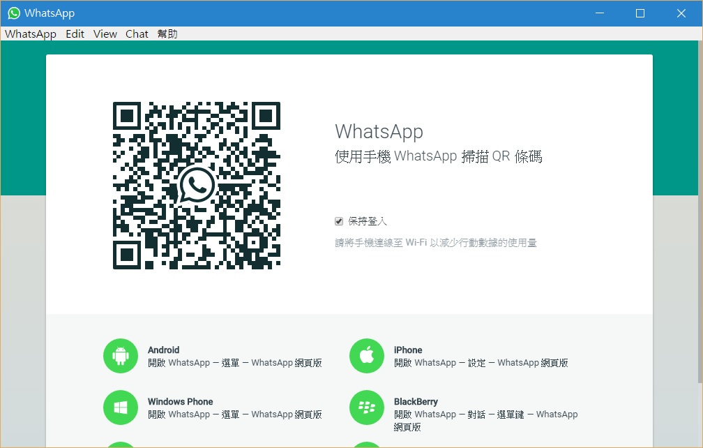 Whatsapp Windows/Mac版程式出爐!究竟點用? – Na's Station