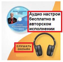 Аудио настрои Сытина бесплатно