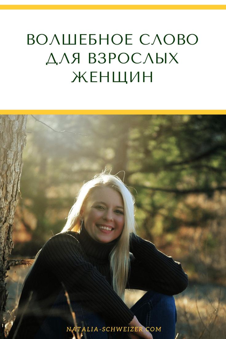 volshebnoe-slovo-dlya-vzroslyh-zhenshchin