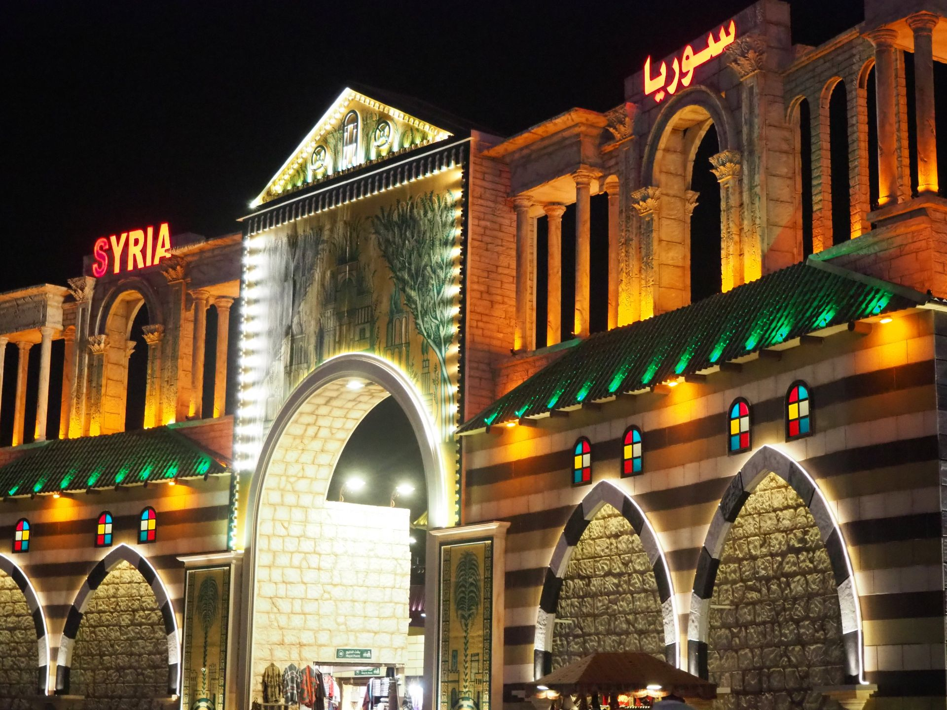 Syria Pavillion in Global Village