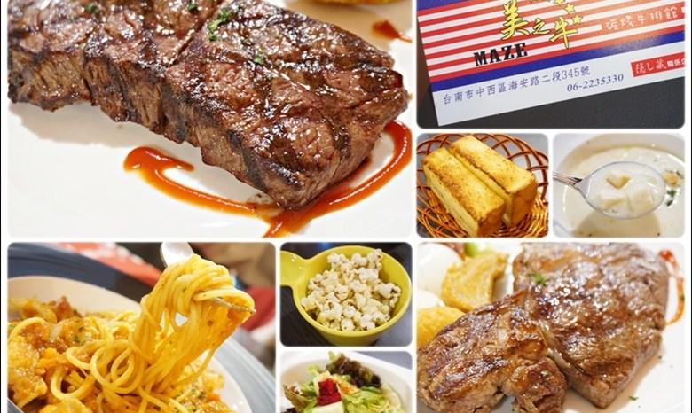 【美食♔台南中西區】美之牛碳烤牛排館。「聚餐好所在」食尚玩家推薦!原汁原味的美國安格斯冷藏牛肉~愛吃肉的朋友不能錯過哦。鄰近海安藝術街、水仙宮市場