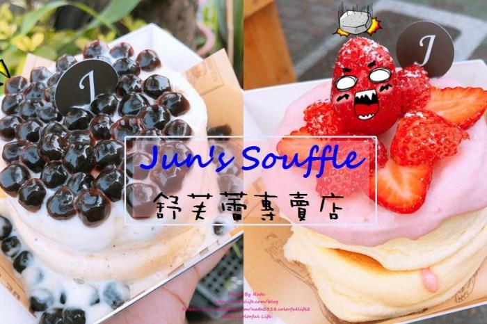 【美食♔台南北區舒芙蕾】Jun's Soufflé舒芙蕾專賣店。男女都愛吃!隱藏版舒芙蕾口味讓你驚喜