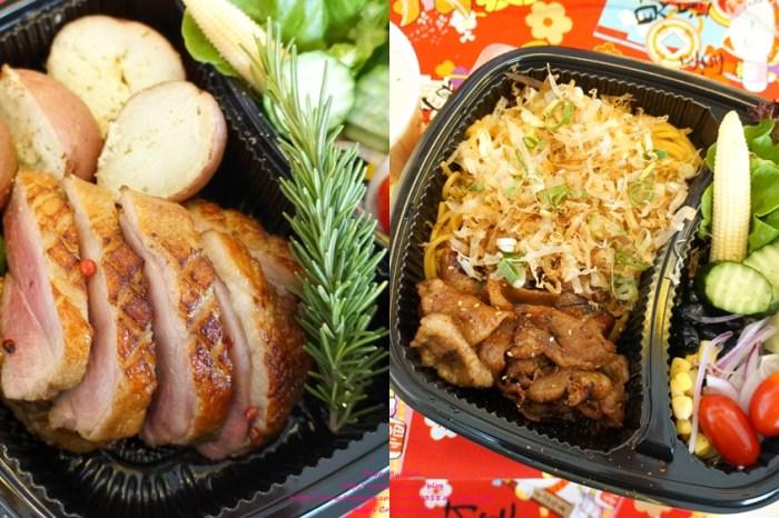 【美食♔台南東區便當】好田洋食餐廳。安心洋食餐盒!外帶餐盒180元起,