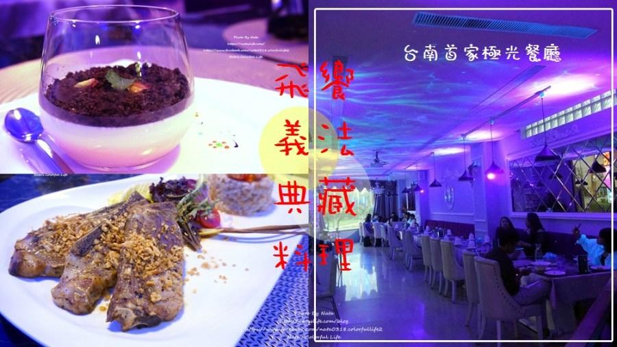 【美食♔台南東區義法料理】飛饗義法典藏料理-旗艦總店。首家!台南北歐極光餐廳,來一場浪漫邂逅