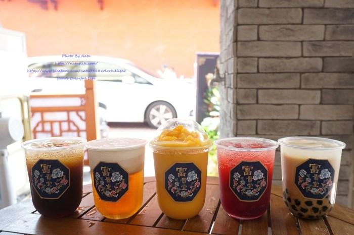 【美食♔台南中西區飲品】富貴堂台南赤崁店。喝起來!夏天熱就是要喝飲料解渴
