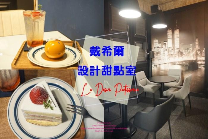 【美食♔台南中西區甜點】Le Désir Pâtisserie 戴希爾設計甜點室。獨一無二精緻甜點,另有喜餅、彌月/慶祝蛋糕、客製餅乾