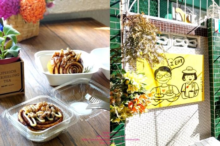 【美食♔台南中西區點心】愛意特點心店。一個禮拜只賣三天賣三小時肉桂捲!專屬蝸牛巷的蝸牛肉桂捲