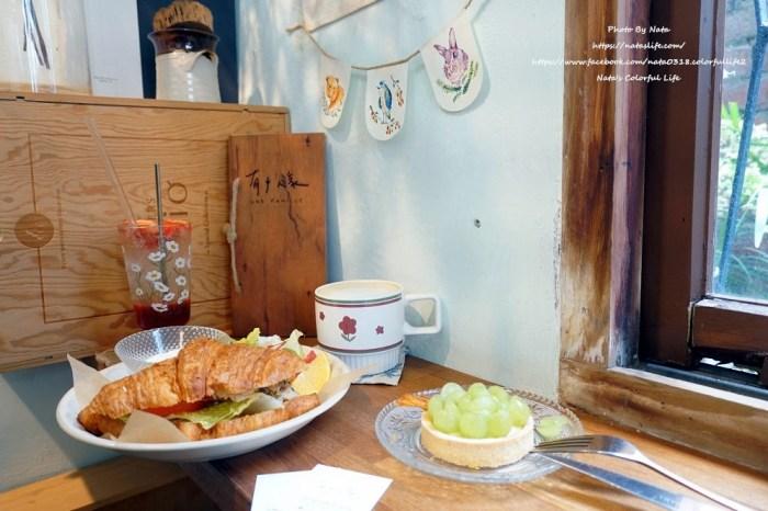 【美食♔台南東區早午餐】有戶人家une Famille。「老宅咖啡廳」早午餐、咖啡、甜點