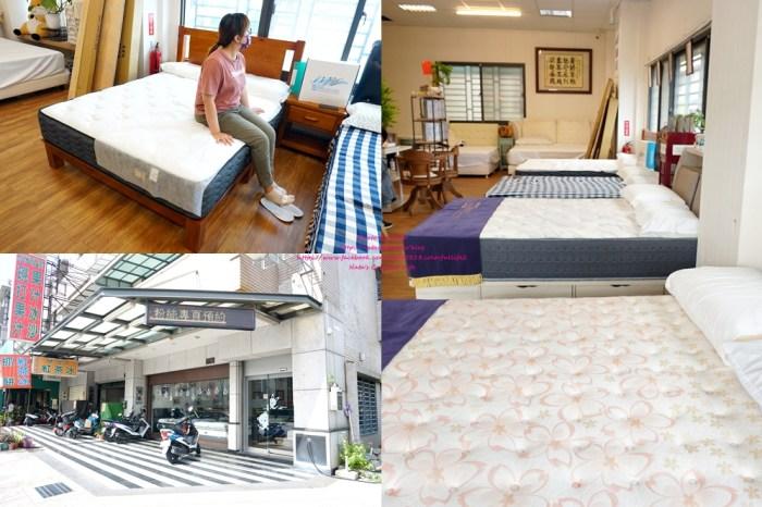 台南安南區床墊推薦│雅詩茵手創床墊。台南人在地品牌,20年功夫手工床墊,堅持床墊品質並會調整舒適度,讓你更好眠
