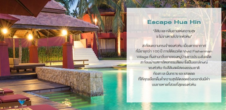 Escape HuaHin | Sansiri Hotel Collection