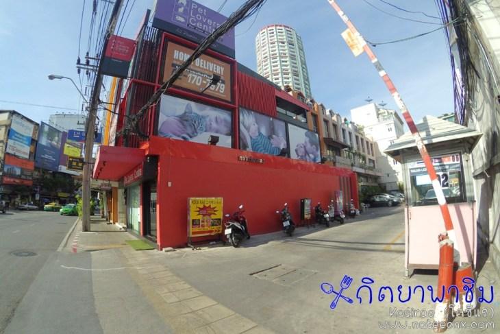 Ko Si Rae at Sukhumvit 55 (Thonglor) - 1