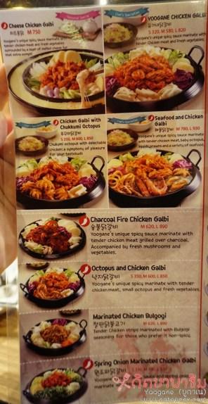 Yoogane Chicken Galbi Menu | Yoogane at Siam Square