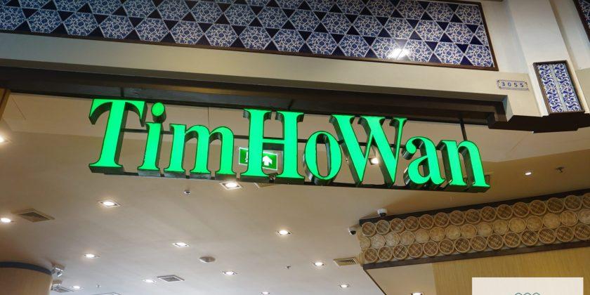 รีวิว ทิมโฮวาน กรุงเทพฯ – Review TimHoWan Bangkok at Terminal 21